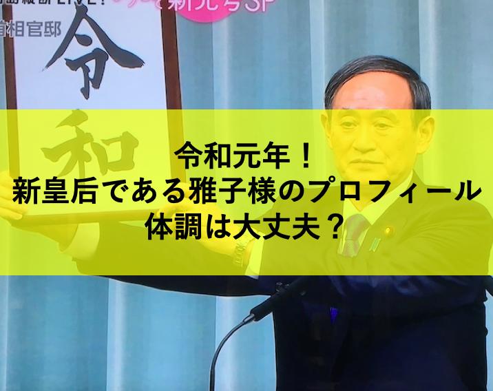 雅子様経歴 東大