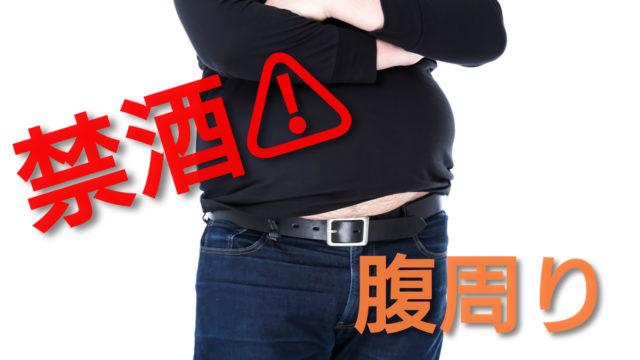禁酒したら痩せた人いる?お腹周りの変化は体重減らない人の原因は?