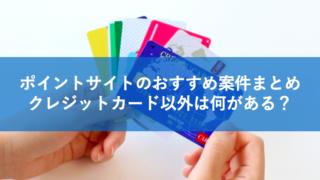 ポイントサイト神案件はクレジットカード高額案件?それ以外は何がいい?