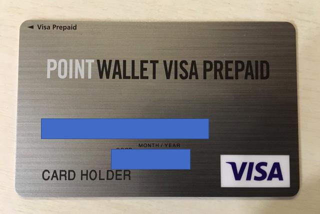 モッピーJALドリームキャンペーンのスカイボーナスを受け取ることができる条件:モッピー公式プリペイドカードの発行