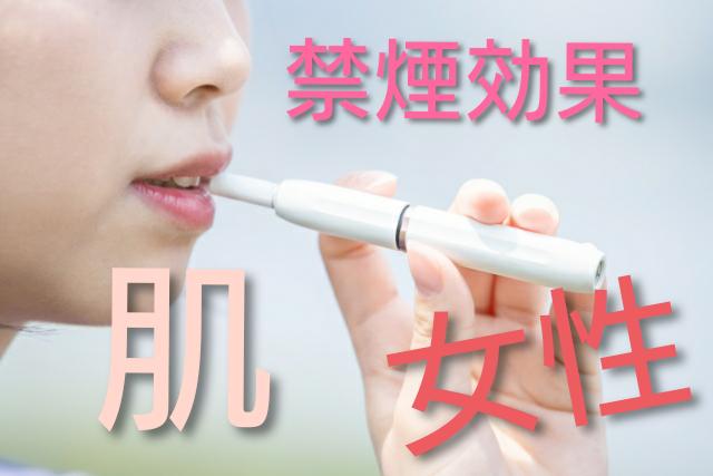 禁煙の効果は女性の肌にもいい!いつから影響がで始めるの?