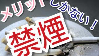 禁煙にはメリットしかない!デメリットはないから今すぐやるべし!