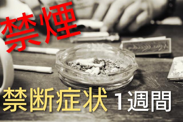 禁煙して1週間の禁断症状は?吸いたいピークはいつで眠気がある?