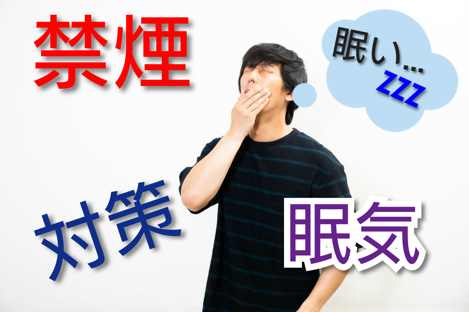 禁煙による眠気対策はどうする?離脱症状のピークはいつか?