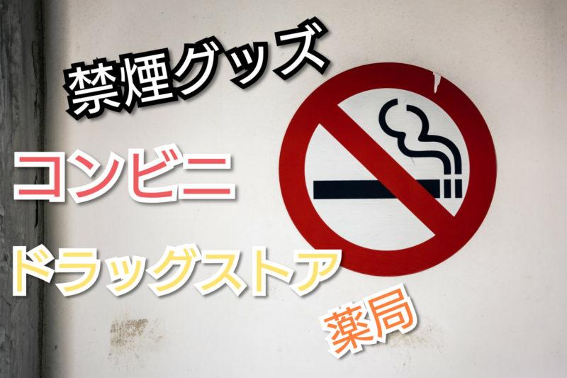禁煙グッズの中でコンビニでも購入できるものは?おすすめの電子タバコも!